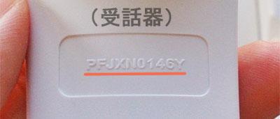 受話器の型番の確認の仕方